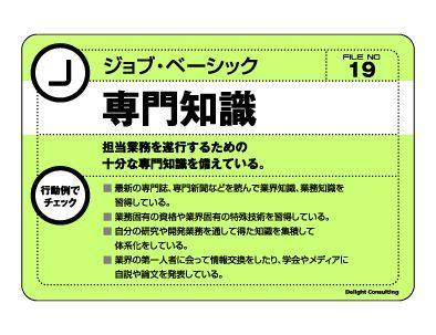 画像3: 持ち味カード