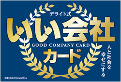 画像1: いい会社カード