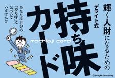 画像1: 持ち味カード