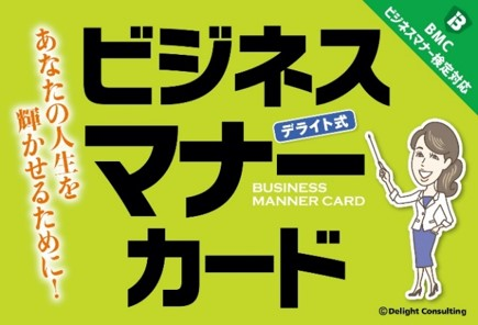 画像1: マナーカード